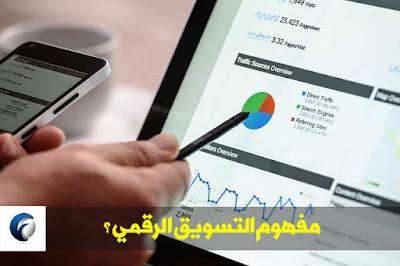 التسويق الرقمي,digital marketing,التسويق الالكتروني,دبلوم التسويق الرقمي,كورس التسويق الرقمي,مفهوم التسويق,مفهوم التسويق الالكتروني,مبادئ التسويق الرقمي,اساسيات التسويق الرقمي,التسويق الإلكتروني,marketing,التسويق,digital marketing course,تعلم التسويق الالكتروني,كيفية التسجيل في كورس التسويق الرقمي,مفهوم التسويق الحديث,التسويق الالكترونى,التعليم التسويق الرقمي,مفهوم التسويق الاجتماعي,تعريف التسويق الرقمي,مفهوم التسويق pdf,مفهوم التسويق doc,أساسيات التسويق الرقمي,كيفية بدأ التسويق الرقمي