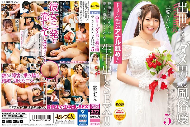 CESD-879 Useless Man Who Can't Go Away × No.1 Customs Miss Love Wedding Cum Inside SEX5 Karen Mifune