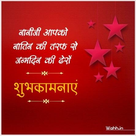 Nani Ji  Birthday Status In Hindi