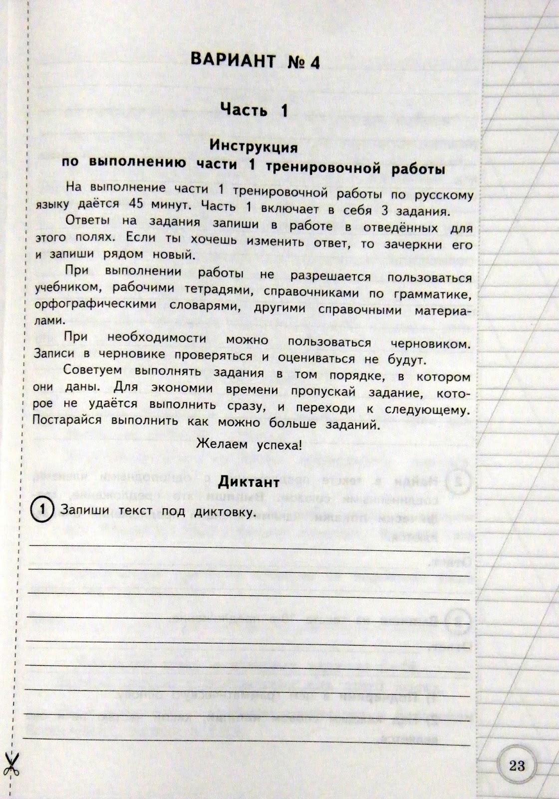 3 класс русский язык самаучка