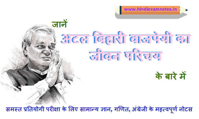 Know About Biography of Atal Bihari Vajpayee in Hindi
