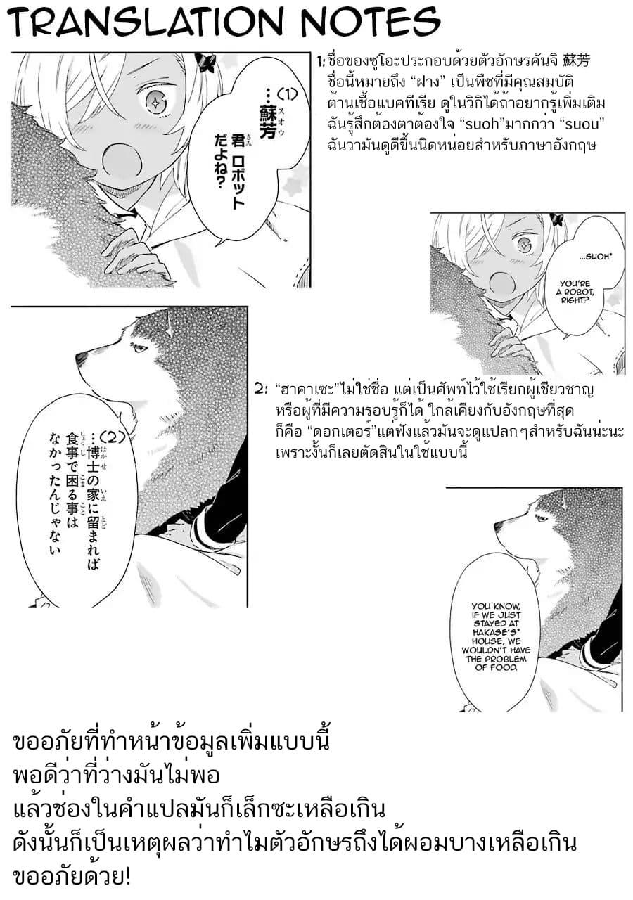 อ่านการ์ตูน Tabi to Gohan to Shuumatsu Sekai ตอนที่ 1 หน้าที่ 48