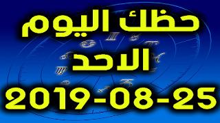 حظك اليوم الاحد 25-08-2019 -Daily Horoscope