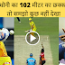 Video: This 102 meter six will always be remembered by Dhoni in IPL 2020, this special record of Gayle can be broken in the next match by Dhoni