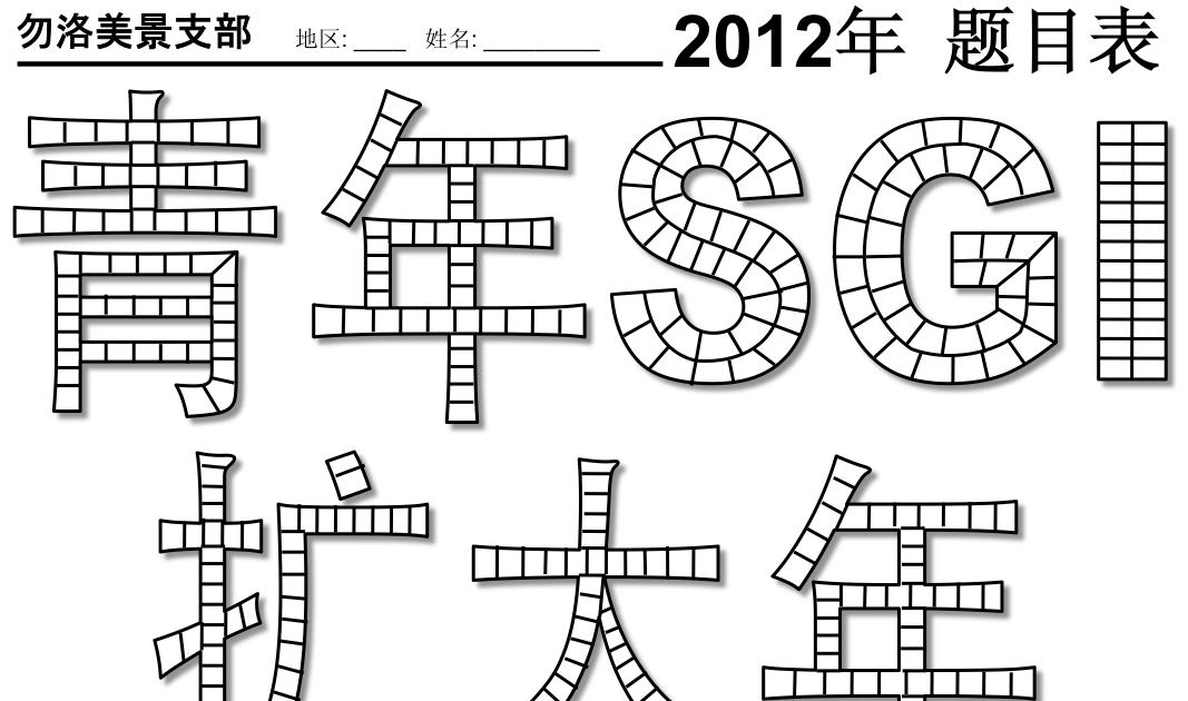 The Realm of Faith: 2012 daimoku chart