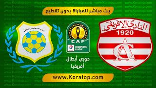 مشاهدة مباراة الاسماعيلي والافريقي بث مباشر بتاريخ 16-03-2019 دوري أبطال أفريقيا