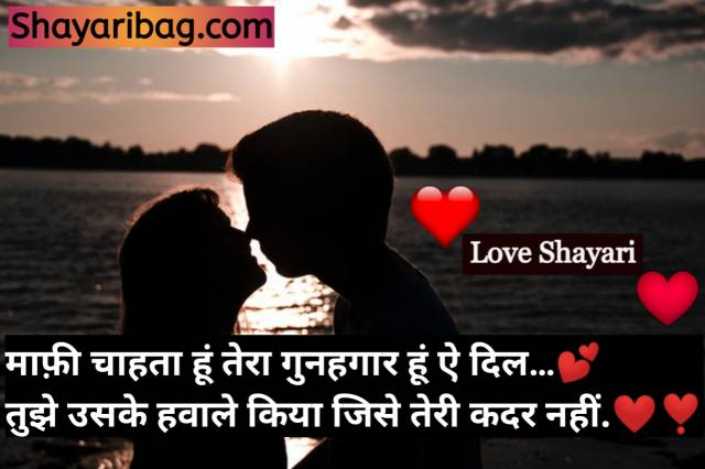 Love Quotes In Hindi HD