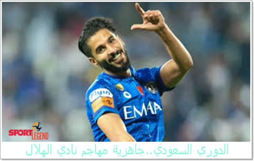 الدوري السعودي..جاهزية مهاجم نادي الهلال