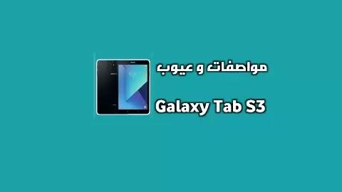 سعر و مواصفات SAMSUNG Galaxy Tab S3 - مميزات و عيوب سامسونج جالاكسي تاب اس 3