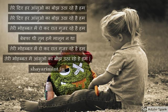 तेरे दिए हर आंसुओ का बोझ उठा रहे है हम (New sad shayari)तेरे दिए हर आंसुओ का बोझ उठा रहे है हम ,New sad shayari,Hindi sad shayari,Sad shayari,Sad hindi shayari
