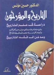 التاريخ والمؤرخون دراسة في علم التاريخ ومدخل إلى فقه التاريخ - حسين مؤنس