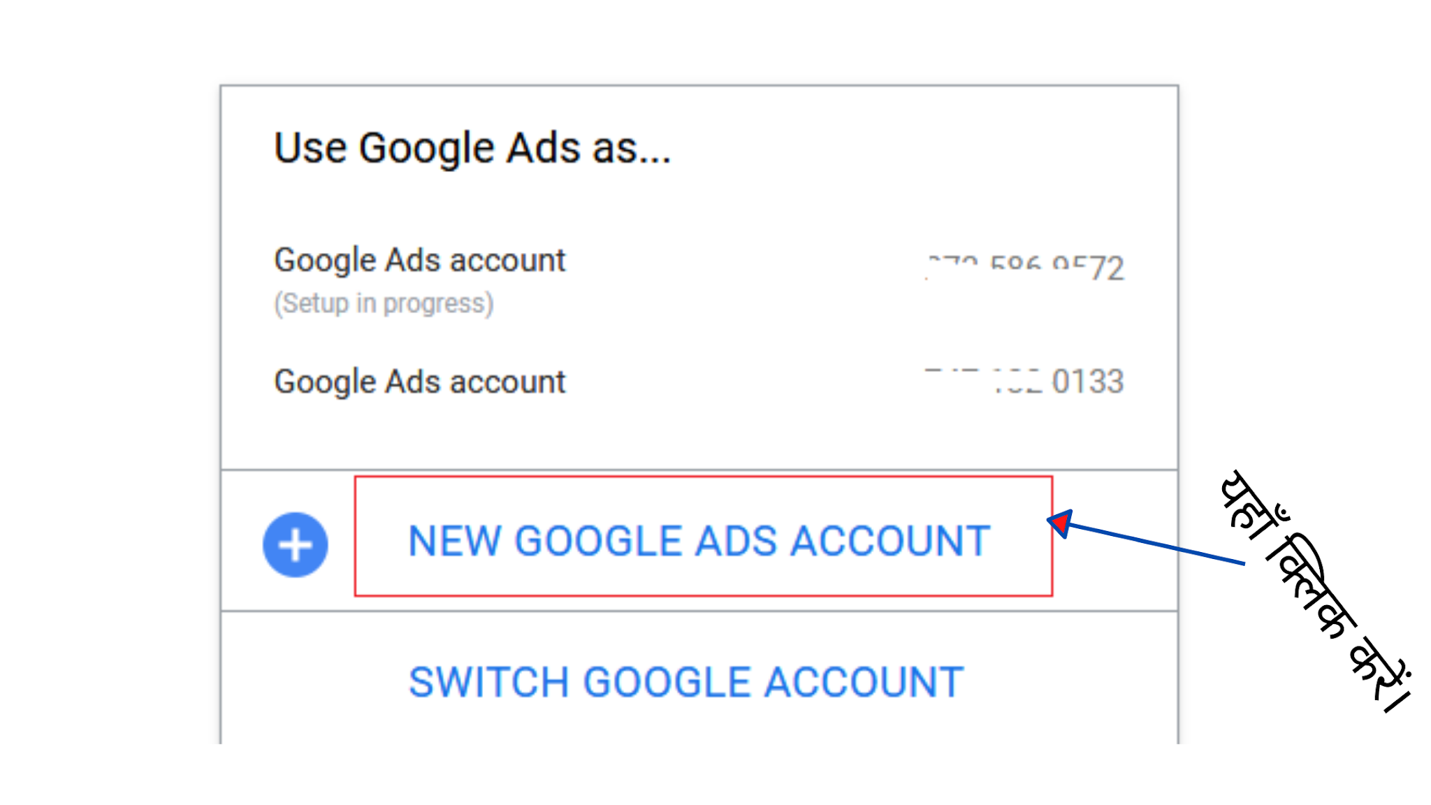 Adwords Account Kaise Banaye