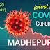 मधेपुरा में कोरोना संक्रमितों की संख्यां में लगातार बढ़ोतरी, आज भी शहर समेत कई प्रखंड प्रभावित