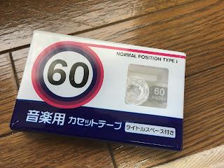 ダイソーで買ったマクセルのカセットテープUL
