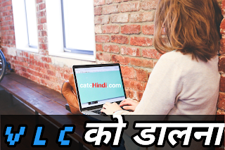 How To Install VLC Media Player On Windows 7/8/10 In Hindi?