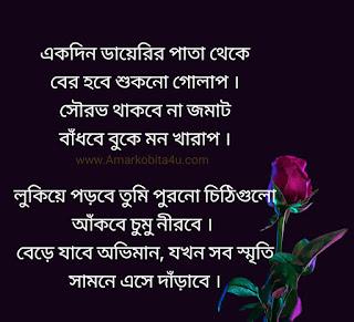 Shukno Golap Lyrics
