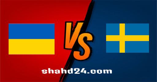 مشاهدة مباراة السويد واوكرانيا بث مباشر كورة لايف اون لاين بتاريخ 29-06-2021 يورو 2020