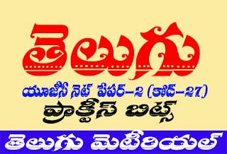UGC-NET-Paper2-Telugu-Mock-test-35-TeluguMaterial.in