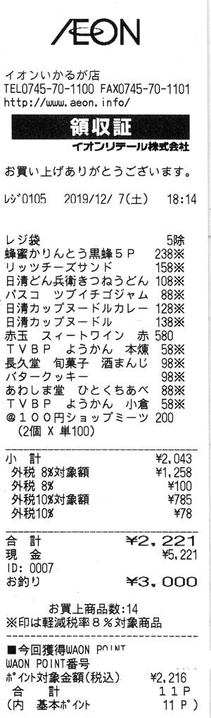 イオン いかるが店 2019/12/7 のレシート