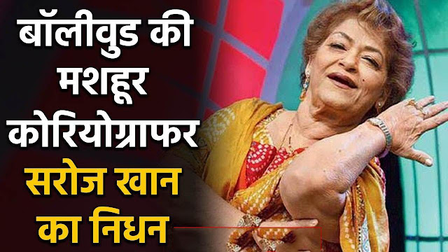 HeartBroken : Bollywood Ace Choreographer Saroj Khan passes away at 72