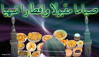 افطارا شهيا