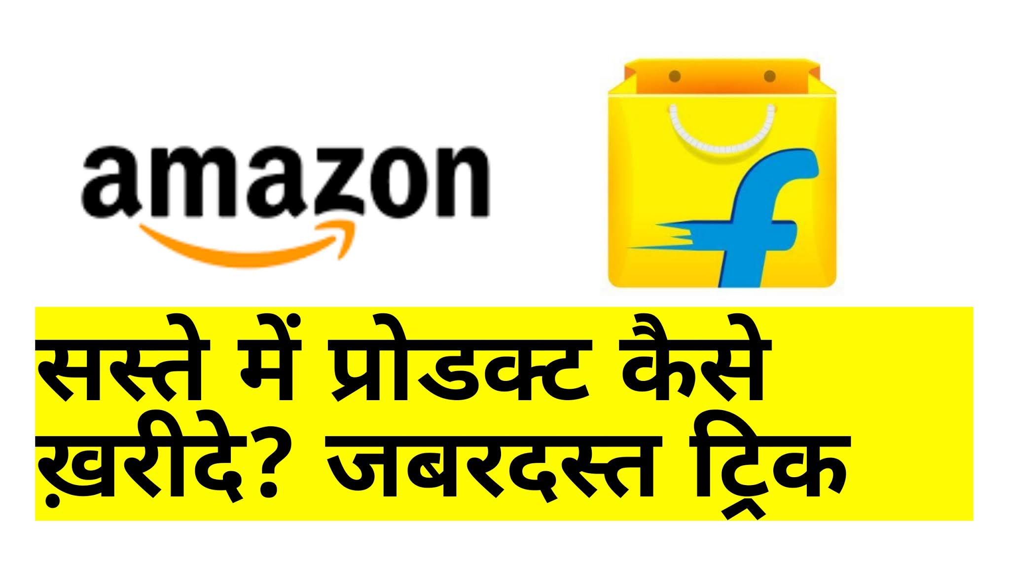 how to by cheap products from amazon in hindi