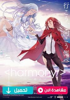 مشاهدة وتحميل فيلم Harmony 2015 مترجم عربي
