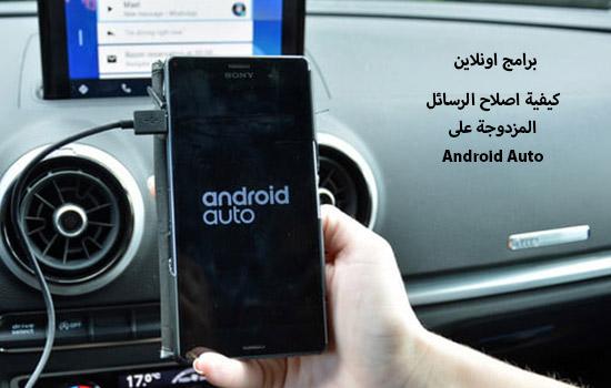 كيفية اصلاح الرسائل المزدوجة على Android Auto