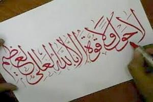Kalimat Tayyibah Hauqalah