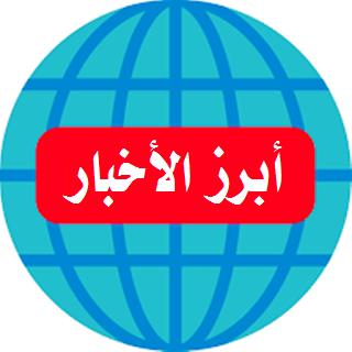 ملخص أهم أخبار الاقتصاد اليوم 2020/8/8