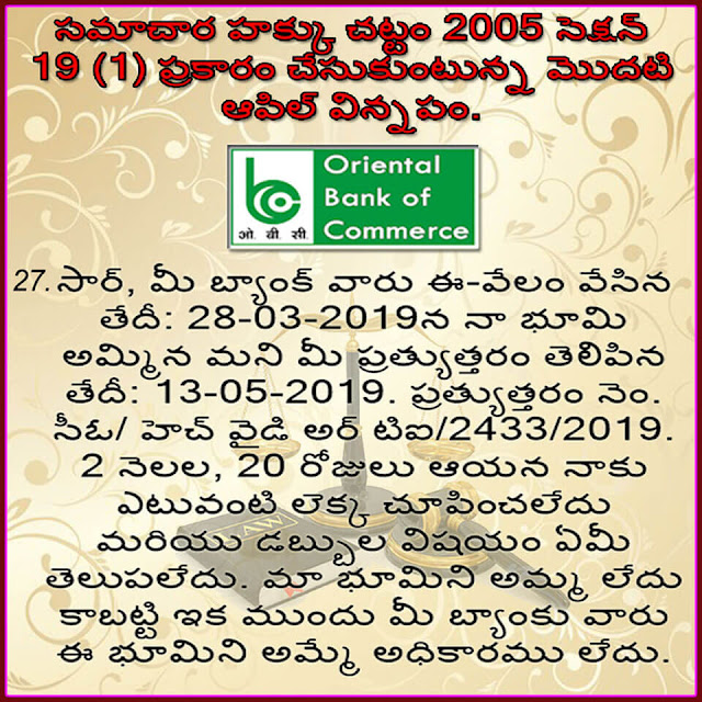 Oriental Bank of Commerce for First Appeal of R.T.I Act,2005
