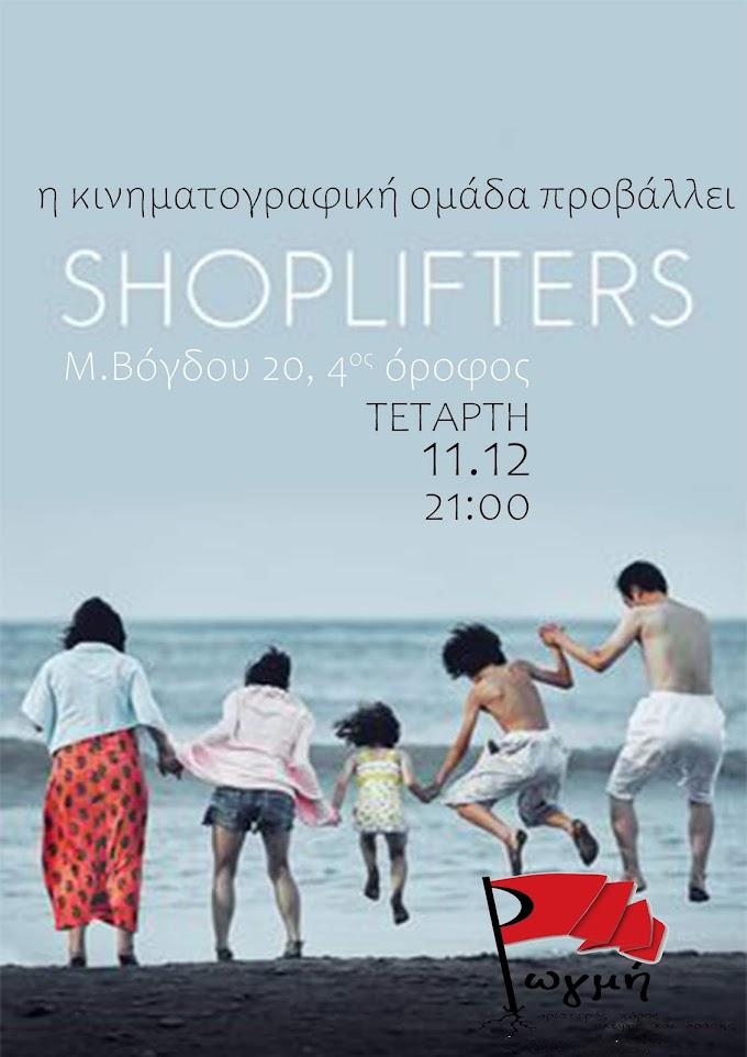 Προβολή ταινίας: Shoplifters Τετάρτη 11.12 // 21:00 // Ρωγμή