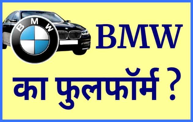 BMW का फुलफॉर्म क्या होता है ? Full form of BMW