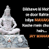 Baba Bhole nath quotes