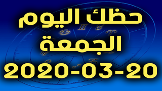 حظك اليوم الجمعة 20-03-2020 -Daily Horoscope