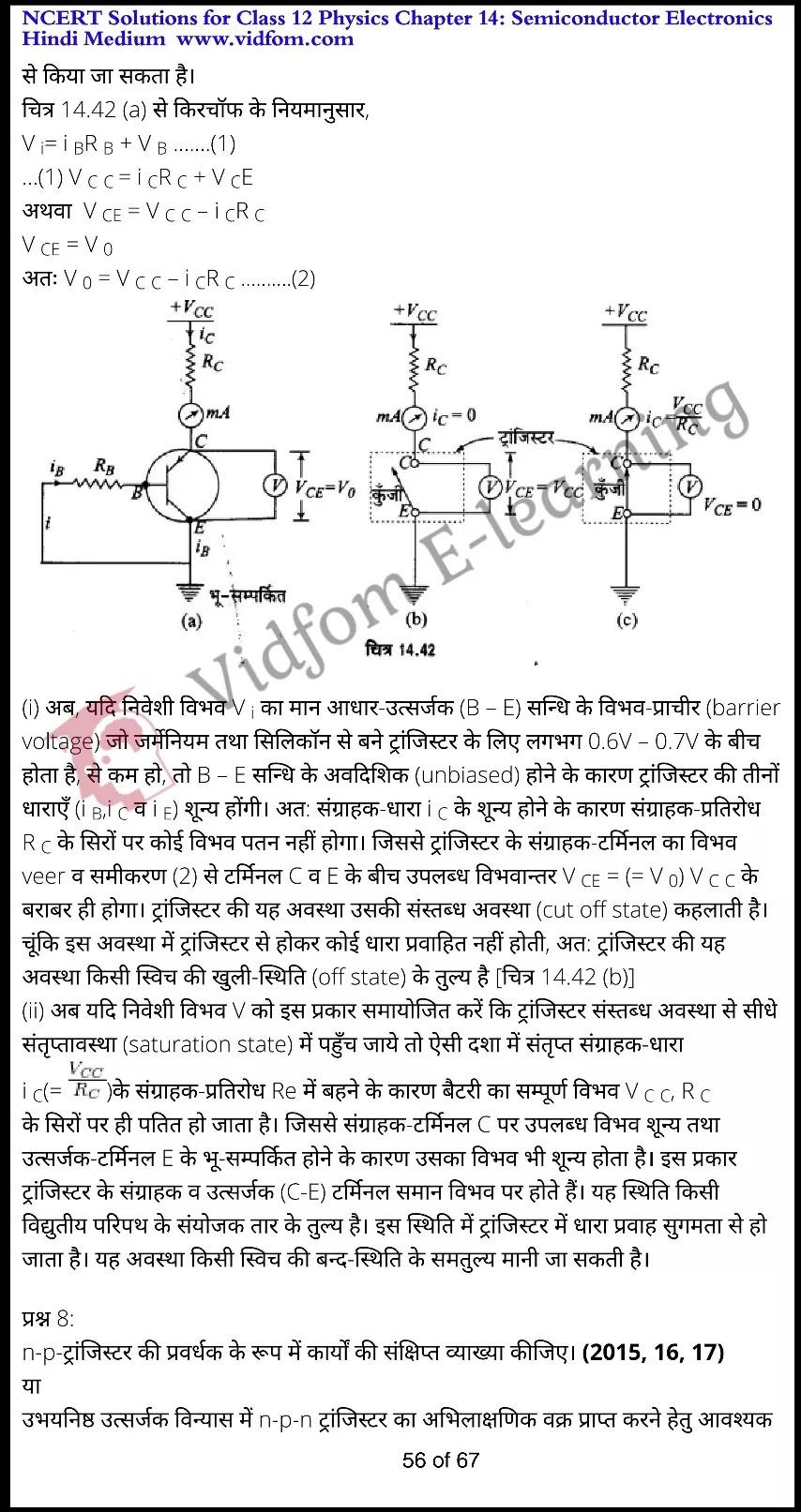 class 12 physics chapter 14 light hindi medium 56