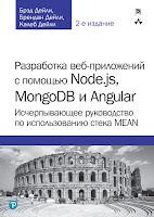 книга Брэд Дейли и др. «Разработка веб-приложений с помощью Node.js, MongoDB и Angular»