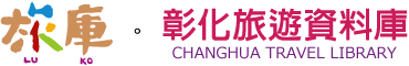 旅庫。彰化 LUKO Changhua travel library