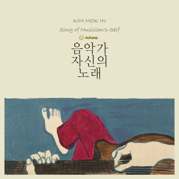 Kim Mok In – Vol.1 Song Of Musician's-Self