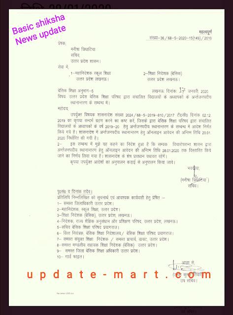 Basic shiksha parishad news update up