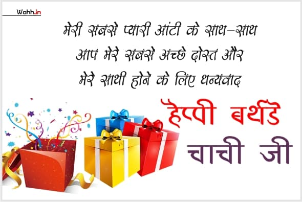 2021  Birthday Wishes For Aunty In Hindi