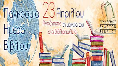 Παγκόσμια Ημέρα Βιβλίου 23 Απριλίου
