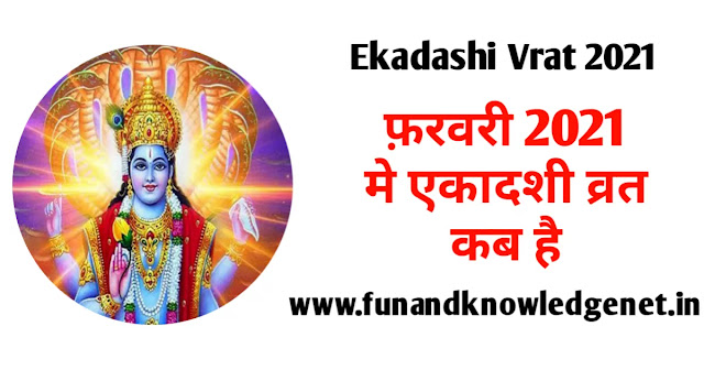 February mein Ekadashi Kab Hai 2021- फरवरी 2021 में एकादशी कब है