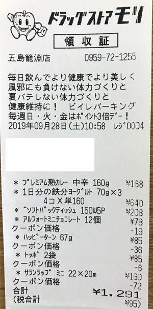 ドラッグストアモリ 五島籠淵店 2019/9/28 のレシート