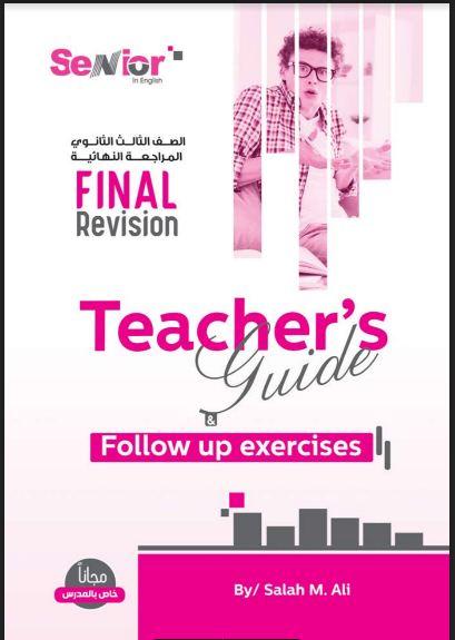 تحميل بوكليت المراجعة النهائية كتاب سنيور senior فى اللغة الانجليزية للصف الثالث الثانوى 2021