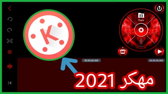 تحميل كين ماستر مهكر 2021