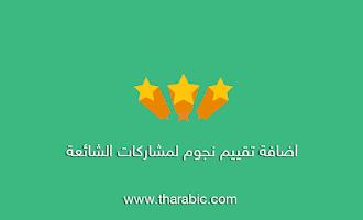 اضافة تقييم نجوم لمشاركات الشائعة