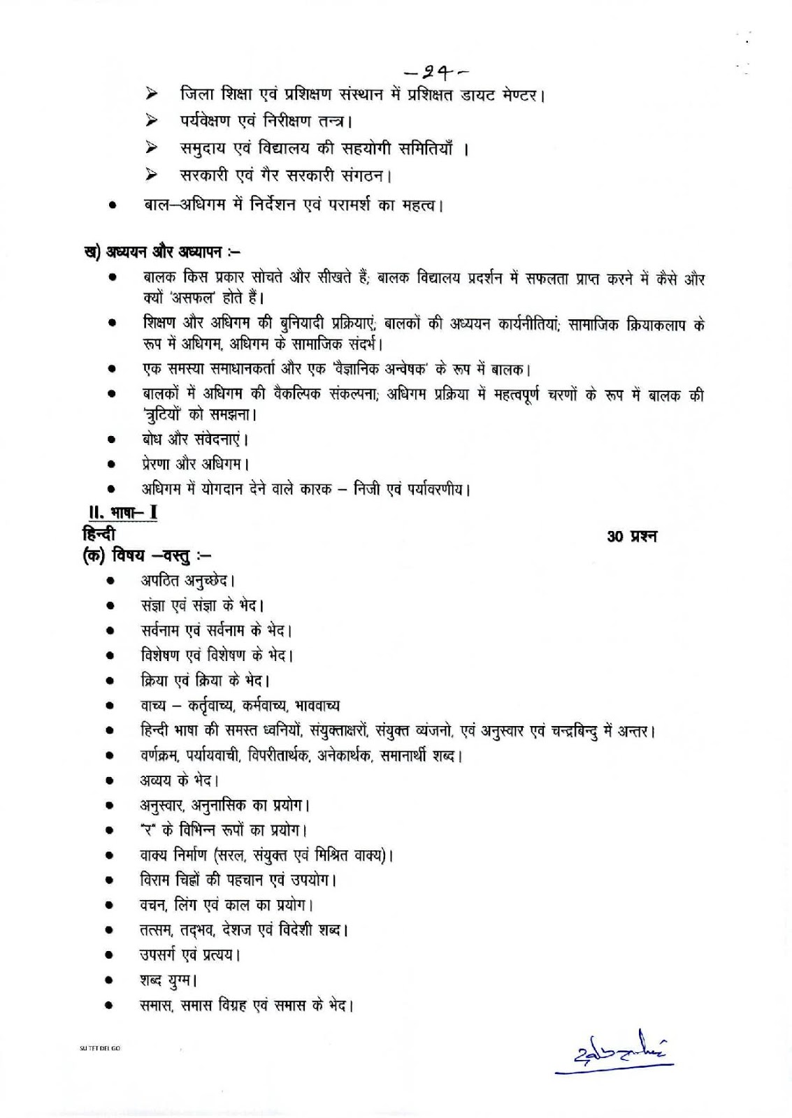 उच्च प्राथमिक पेपर-II (कक्षा 6 से 8 तक) पाठ्यक्रम देखे -2