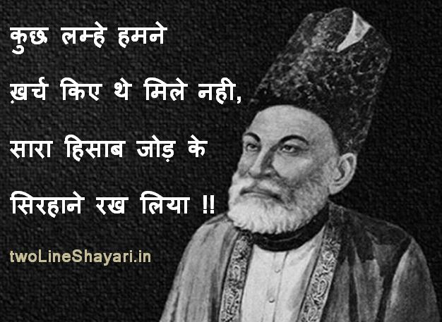 Ghalib Best Shayari on Life, Ghalib Best Shayari on Love