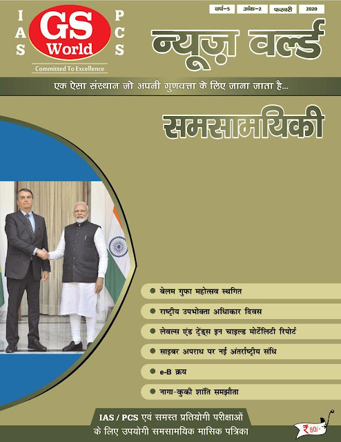 News World (Magazine 2020) : for IAS PCS Exams PDF